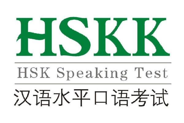 Chứng chỉ tiếng Trung HSKK