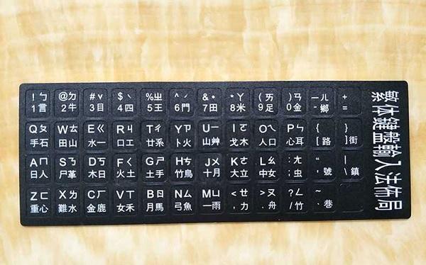 Cách gõ chữ tiếng Trung trên máy tính, bạn biết chưa?