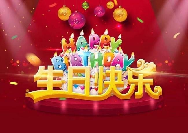 Happy birthday tiếng Trung