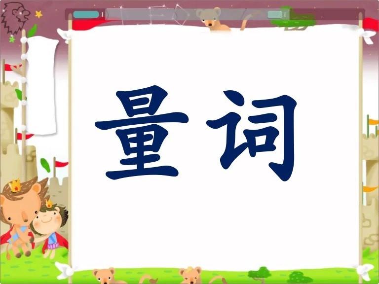 Lượng từ trong tiếng Trung